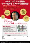 10月案内_地図差し替え.png